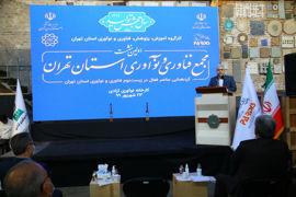 برگزاری اولین نشست مجمع فناوری و نوآوری استان تهران به همت پارک فناوری پردیس