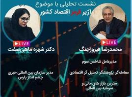 بورس نبض توسعه ملی است/جهش تولید در ایران نیازمند چرخه اقتصادی پویا