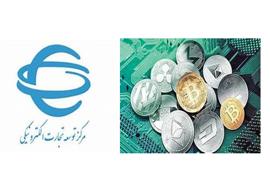 اطلاعیه مرکز توسعه تجارت الکترونیک درخصوص صدور مجوز فعالیت در حوزه استخراج رمزارزها