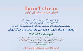 پنجمین رویداد «اینو تهران» با موضوع مدیریت بحران در بازار تهران برگزار میشود