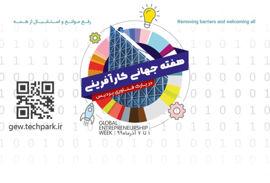 اعلام برنامههای پارک فناوری پردیس برای هفته جهانی کارآفرینی