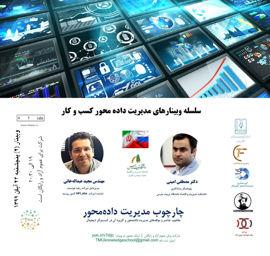 نقد و بررسی استراتژی دادهمحور در حوزه کسب و کارهای دیجیتال