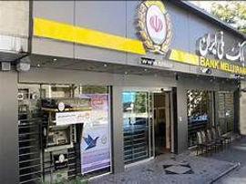 اعلام نحوه فعالیت واحدهای بانک ملی در هفته جاری