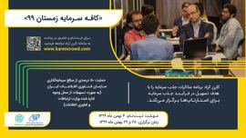 نهمین کافه سرمایه کارن کراد برگزار میشود
