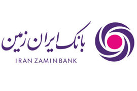 آگهی مناقصه عمومی یک مرحله ای 07/99/پ بانک ایران زمین