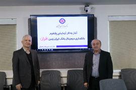 آغاز به کار آزمایشی پلتفرم بانکداری دیجیتال بانک ایران زمین
