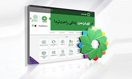 «تهران من» نامزد بهترین سامانه خدمات کشور شد