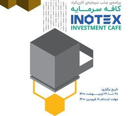 ثبتنام رویداد کافه سرمایه در نمایشگاه اینوتکس ۲۰۲۱ آغاز شد