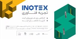 فرصت مشاوره با منتورهای اکوسیستم کارآفرینی در اینوتکس ۲۰۲۱
