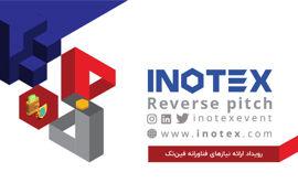 راهکارهای فناوری برای صنعت در اینوتکس 2021