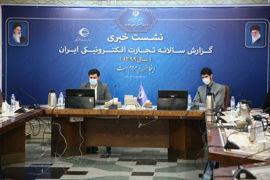 گزارش سالانه تجارت الکترونیکی ایران در سال ۱۳۹۹ منتشر شد