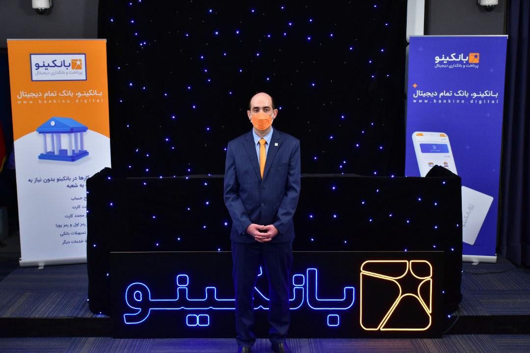 """بانکینو"" سکوی پرتاب بانکداری دیجیتال/ سرویس تمام دیجیتال بانک خاورمیانه رونمایی شد"
