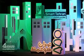 چهارمین همایش «تهران هوشمند» آغاز به کار کرد