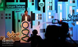 چهارمین همایش «تهران هوشمند» به کار خود پایان داد