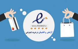 """توضیحات مرکز توسعه تجارت الکترونیک درخصوص الزامی شدن """"اینماد"""" برای پرداختیارها"""