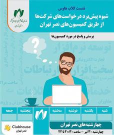 بررسی شیوه پیشبرد درخواست شرکتها از طریق کمیسیونهای نصر تهران