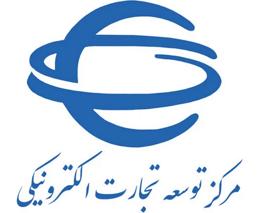 اولین رویداد ملی جایزه تجارت الكترونیكی برگزار میشود