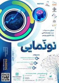 برگزاری دومین رویداد نونمایی با معرفی ۳ محصول فناورانه
