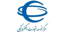 کسب رتبه اول کیفیت خدمات الکترونیکی توسط مرکز توسعه تجارت الکترونیکی