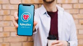 دکتر ساینا؛ بیمارستانی آنلاین به وسعت ایران زمین!