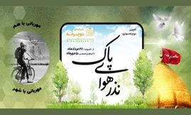 پویش نذر هوای پاک توسط شهرداری تهران
