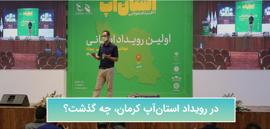 در رویداد استانآپ کرمان، چه گذشت؟