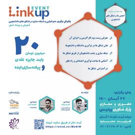 آغاز ثبت نام رویداد لینکآپ ویژه دبیران انجمنها و تشکلهای دانشجویی